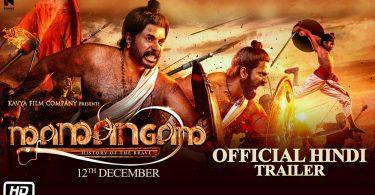 Mamangam Hindi Trailer - Official Movie Teaser Starring Mammootty