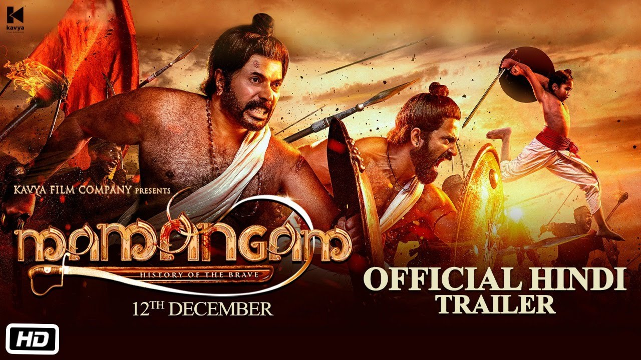 Mamangam Hindi Trailer - Official Movie Teaser Starring Mammootty