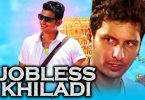 jobless khiladi new released hin