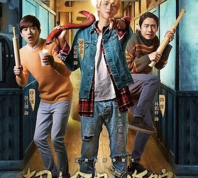 Secrets in the Hot Spring chinese movie