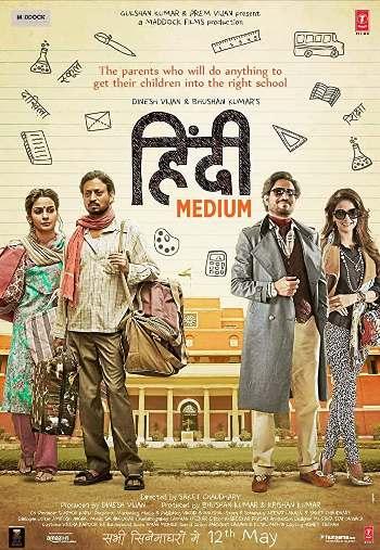 Hindi Medium 2017