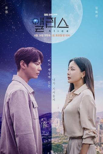 Alice Season 1 Korean Drama