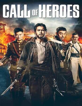 Call of Heroes 2016