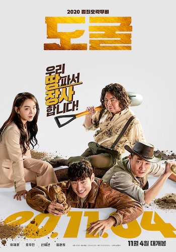 Collectors 2020 korean Subtitles