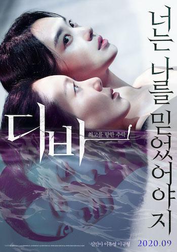 Diva 2020 korean Subtitles