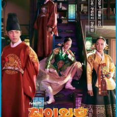 Mr. Queen Cheolinwanghoo K Drama