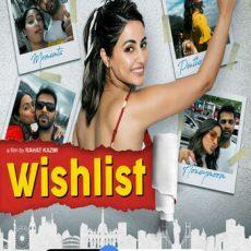 Wishlist 2020
