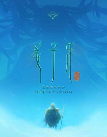 Legend of Deification 2021 Subtitles