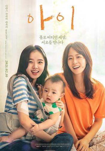 I 2021 Korean Movie