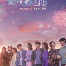New Year Blues 2021 Korean