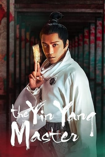 The Yinyang Master 2021