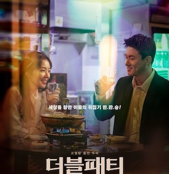 Double Patty Korean Movie