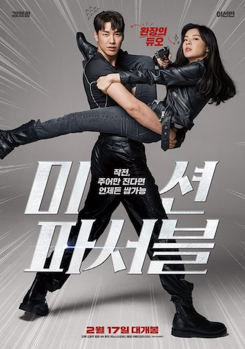 Mission Possible Korean 2021 subtitles