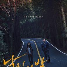 Night in Paradise 2021 korea subtitles