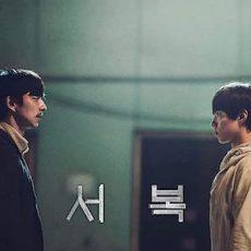 Seobok 2021 korean