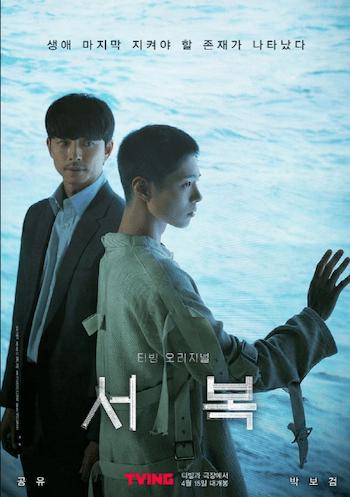 Seobok 2021 subtitles