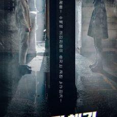 Twenty Hacker 2021 Korean
