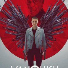 Vanquish 2021 Subtitles