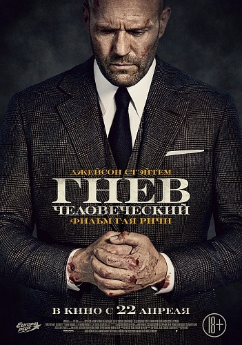 Wrath of Man 2021 subtitle