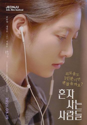 Aloners-Korean_Movie
