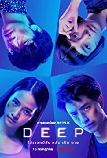 Deep (2021) thai