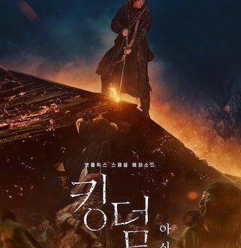 Kingdom- Ashin of the North 2021