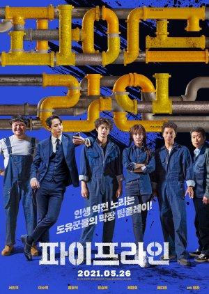Pipeline (2021) korean
