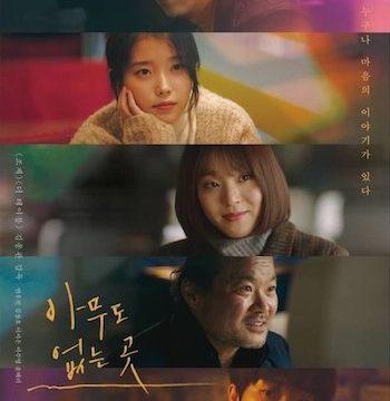 Shades of the Heart 2021 korean