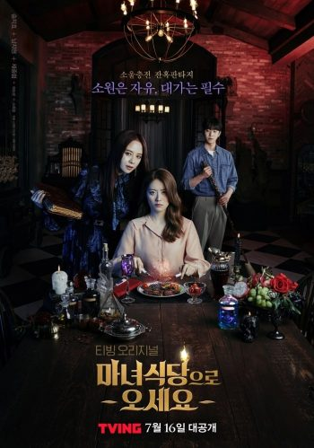 The Witch's Diner korean