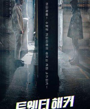 Twenty-Hacker-Korean-subtitles