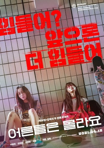 Young Adult Matters (2021) Korean