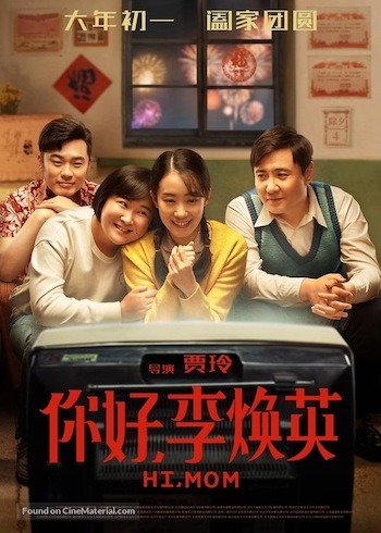 hi-mom-chinese-movie